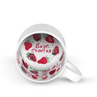 """Кружка керамика белая принт внутри """"Вкус счастья"""" 330мл"""