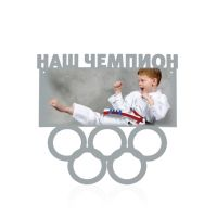 Медальница металл «Наш чемпион 2» 250х244х1,5мм